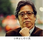 小林よしのり氏.jpg