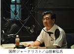山田敏弘氏/国際ジャーナリスト.jpg