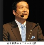 岩本敏男NTTデータ社長.jpg