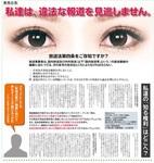 岸井成格バッシングの意見広告.jpg