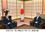 岸田外相、程永華駐日大使に抗議.jpg
