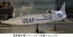 巡航ミサイル/ALCM.jpg