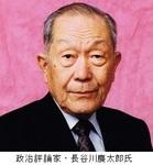 政治評論家/長谷川慶太郎氏.jpg