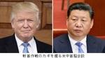 斬首作戦のカギを握る米中首脳会談.jpg