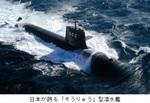 日本が誇る「そうりゅう」型潜水艦.jpg