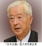 日本会議/田久保会長.jpg
