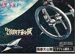 映画「2001年宇宙の旅」.jpg
