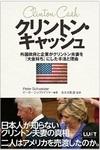 書籍「クリントン・キャッシュ」.jpg