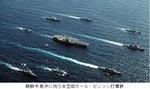 朝鮮半島沖に向う米空母カール・ビンソン打撃群.jpg