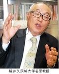 楡井久茨城大学名誉教授.jpg