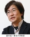 歴本純一東京大学教授.jpg