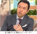 玉川徹テレビ朝日コメンテーター.jpg