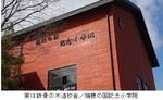 瑞穂の国記念小学院/森友学園.jpg