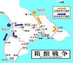 箱館戦争地図.jpg