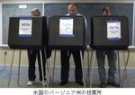 米国バージニア州投票所.jpg