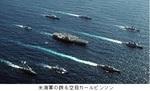 米海軍の誇る空母カールビンソン.jpg