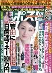 菅官房長官の疑惑を報道した「週刊ポスト」.jpg