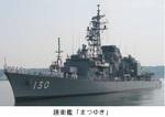 護衛艦「まつゆき」.jpg