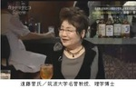 遠藤誉筑波大学名誉教授/理学博士.jpg