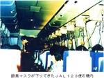 酸素マスクの下りてきたJAL123便機内.jpg
