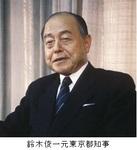 鈴木俊一元東京都知事.jpg