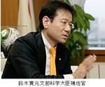 鈴木寛文部科学大臣補佐官.jpg