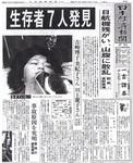 1985年8月13日/日本経済新聞夕刊.jpg
