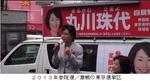 2013年参院選/激戦の東京選挙区.jpg