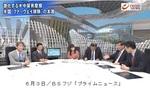 6月3日/BSフジ「プライムニュース」.jpg