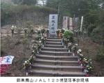 JAL123便墜落事故/御巣鷹山.jpg