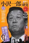 「『小沢一郎』研究」.jpg