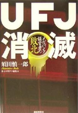 「UFJ消滅」.jpg