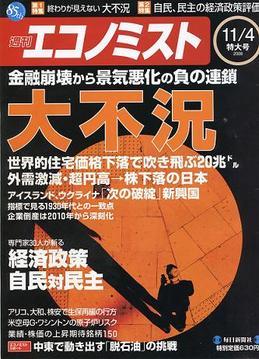 「週刊エコノミスト」11/4特大号.jpg