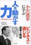 「小沢選挙に学ぶ/人を動かす力」.jpg