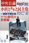 「中央公論」3月号.jpg