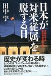 「日本が『対米従属』を脱する日」.jpg