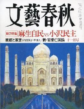 「文藝春秋」11月号.jpg