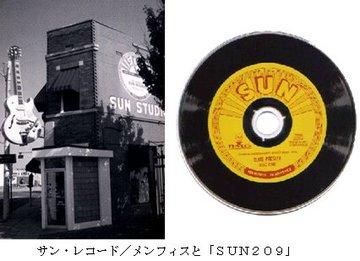 サン・レコードと「SUN209」.jpg