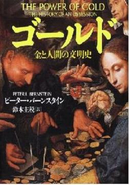 ピーター・バーンスタインの本.jpg