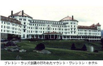 ブレトン・ウッズ会議の行われたホテル.jpg