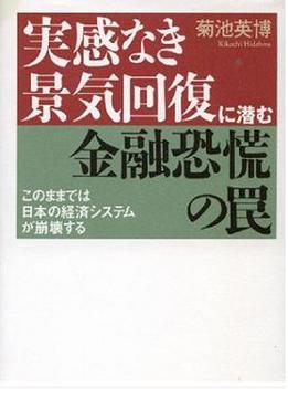菊池英博氏の本.jpg