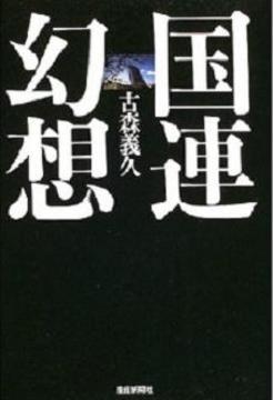 古森氏の本.jpg