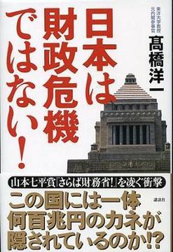 高橋洋一氏の本.jpg