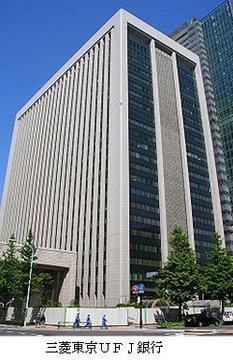 三菱東京UFJ銀行本店.jpg