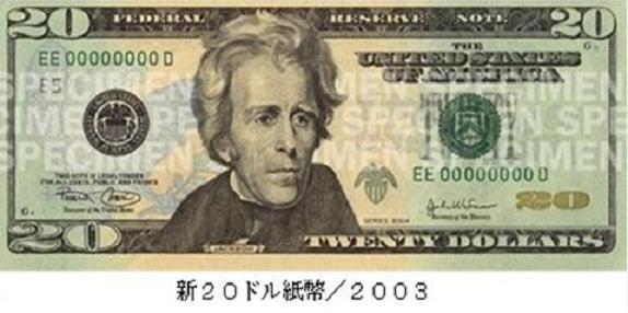 新20ドル紙幣.jpg