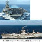 第七艦隊の旗艦と空母.jpg