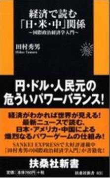 田村秀男氏の新刊書.jpg