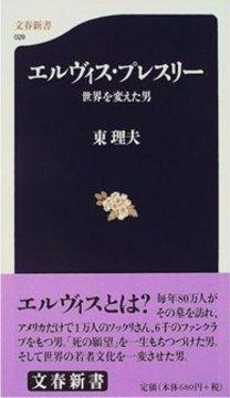 東理夫氏の本.jpg