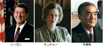 当時の米英日3首脳.jpg