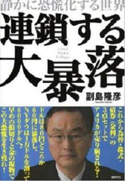 副島氏の本.jpg